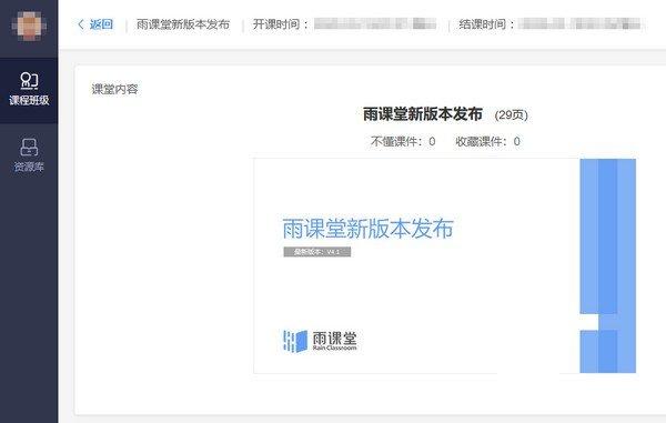 雨课堂课件PDF下载工具