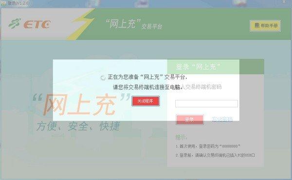 上海ETC网上充交易平台下载