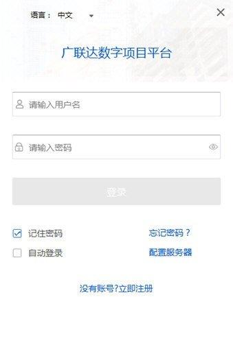 广联达数字项目平台