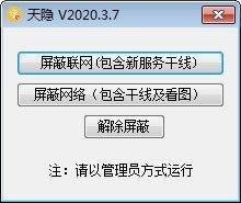天隐(CAD联网屏蔽软件)下载