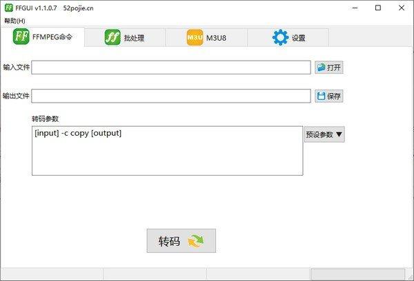 m3u8批量下载器(FFGUI)下载