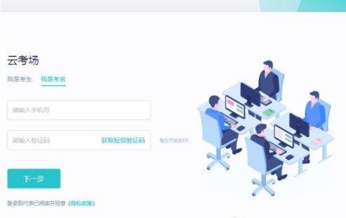 中国移动云考场专业版