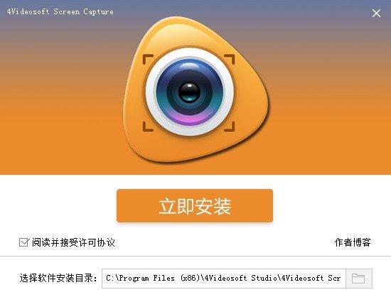 4Videosoft Screen Capture轻量屏幕录像下载