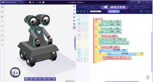 3D One AI人工智能三维仿真软件