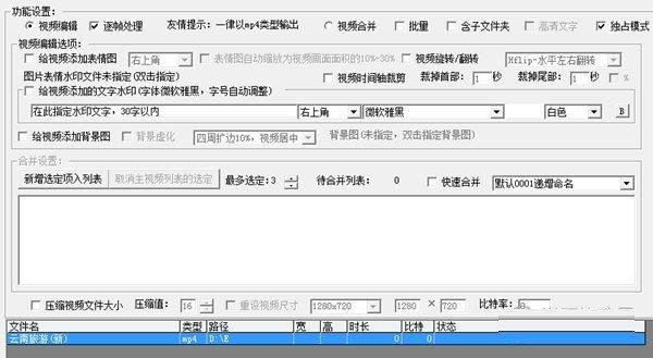 度彩视频专用编辑器下载