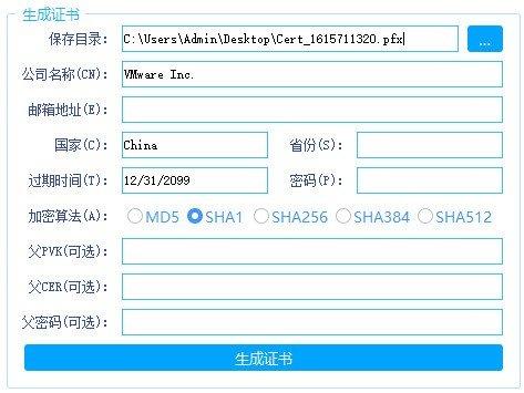 Signtool-GUI(数字签名制作及签名工具)下载