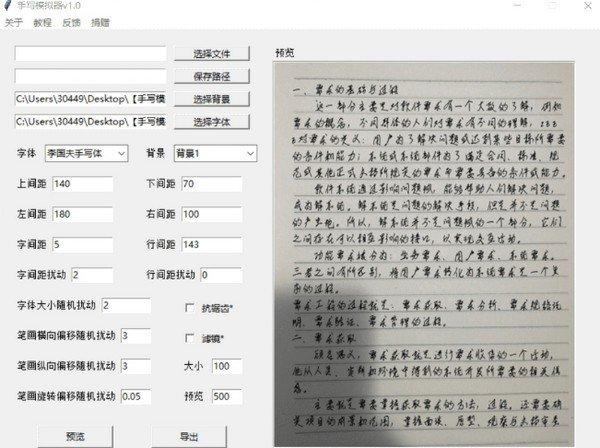 手写模拟器下载