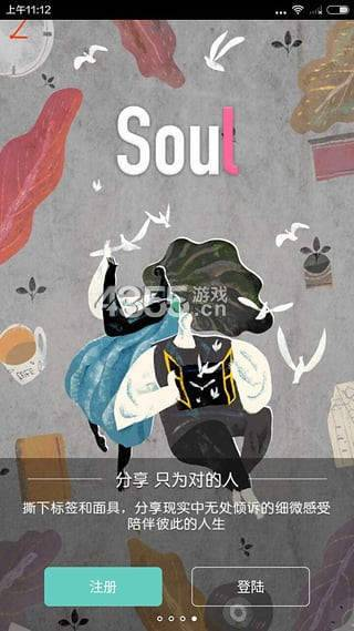 soul分身版软件截图1