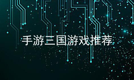 手游三国游戏推荐软件合辑