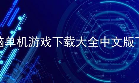 电脑单机游戏下载大全中文版下载