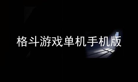 格斗游戏单机手机版软件合辑