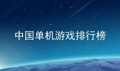 中国单机游戏排行榜