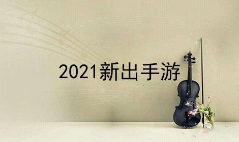 2021新出手游