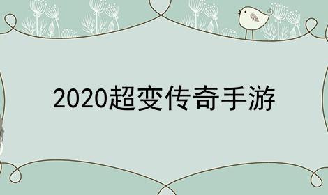 2021超变传奇手游软件合辑