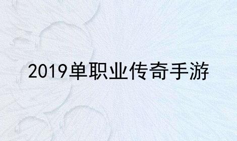 2021单职业传奇手游