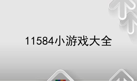 11584小游戏大全软件合辑