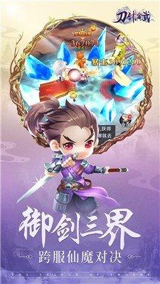 刀剑演武九游版