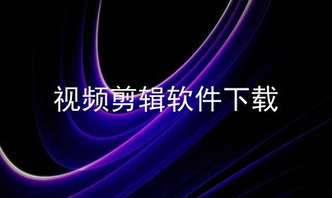 视频剪辑软件下载