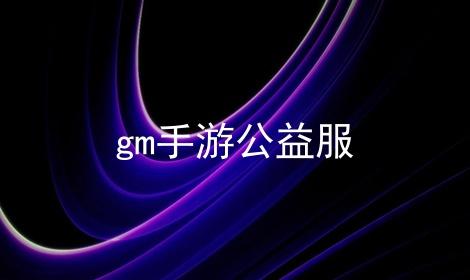 gm手游公益服