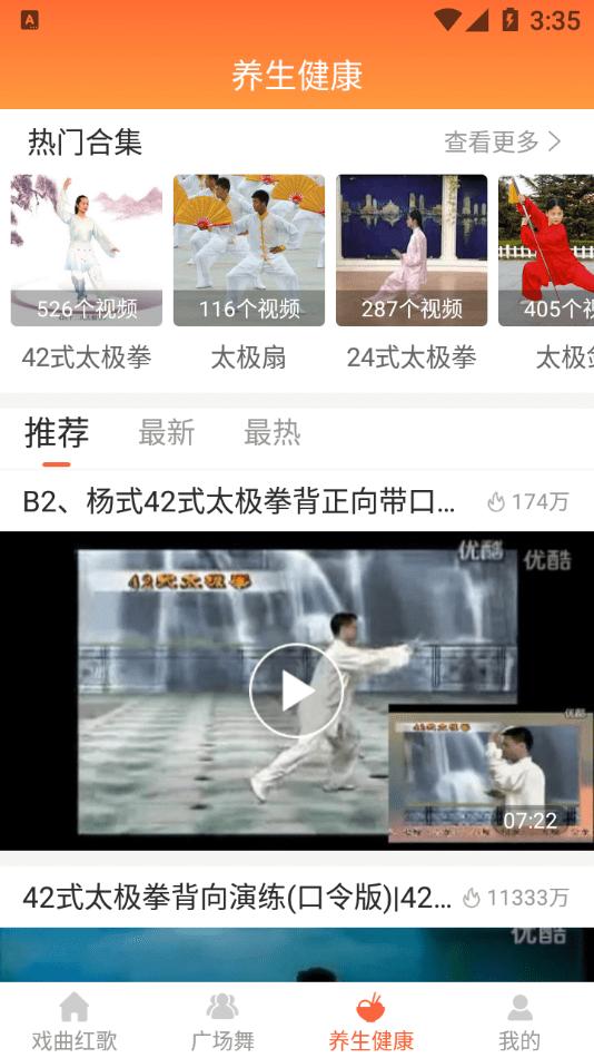 甜枣戏曲软件截图3