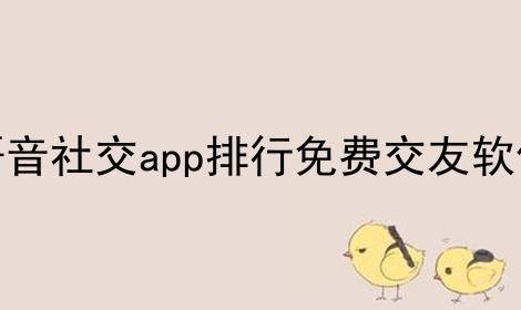 语音社交app排行免费交友软件软件合辑