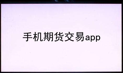 手机期货交易app软件合辑