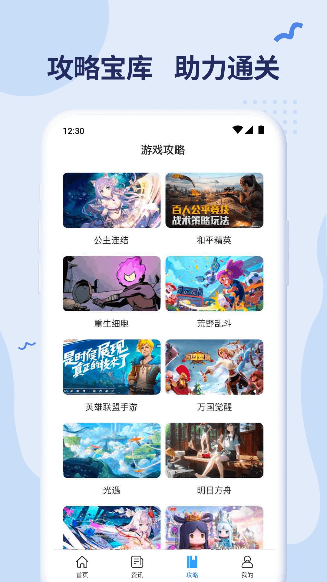 2021白菜网总站大全游戏盒子软件截图0