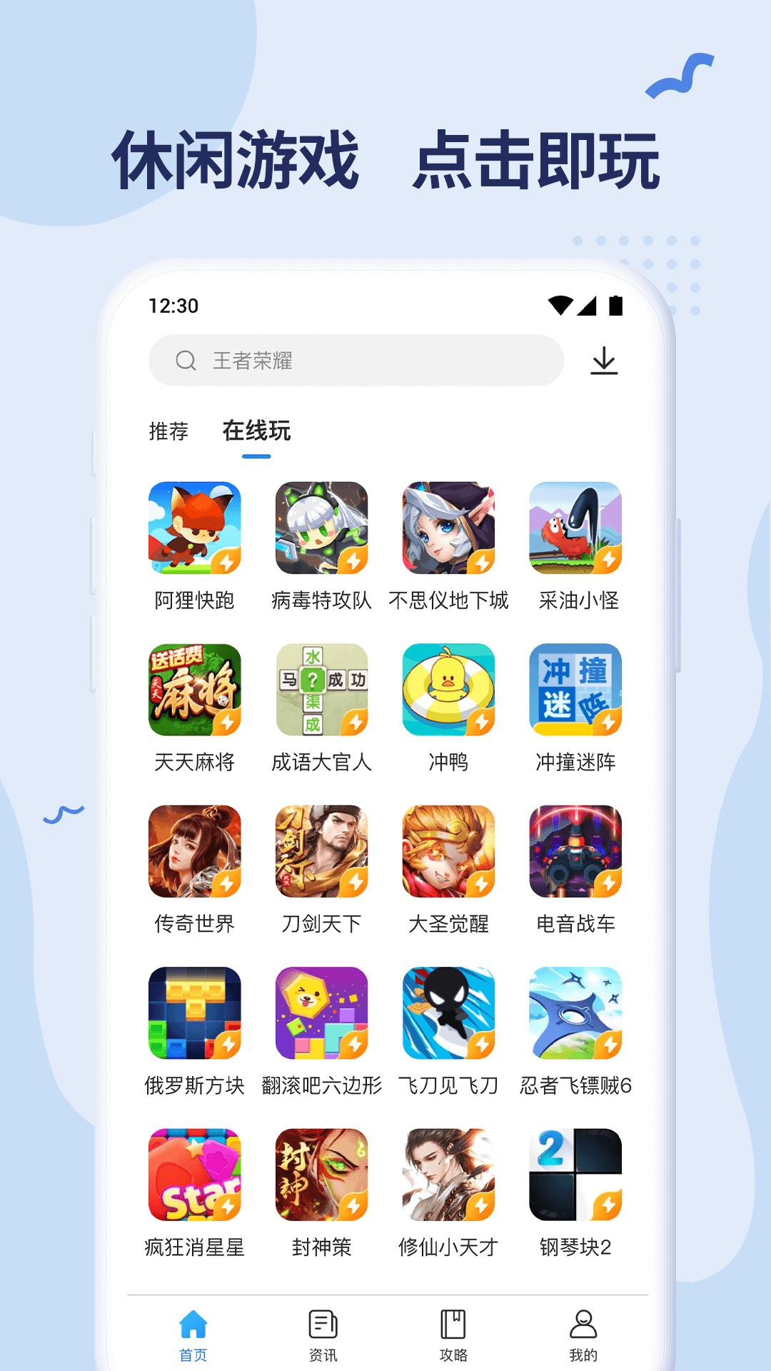 2021白菜网总站大全游戏盒子软件截图3