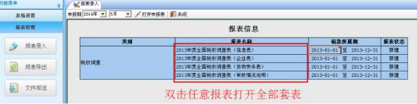 税收数据采集申报系统下载