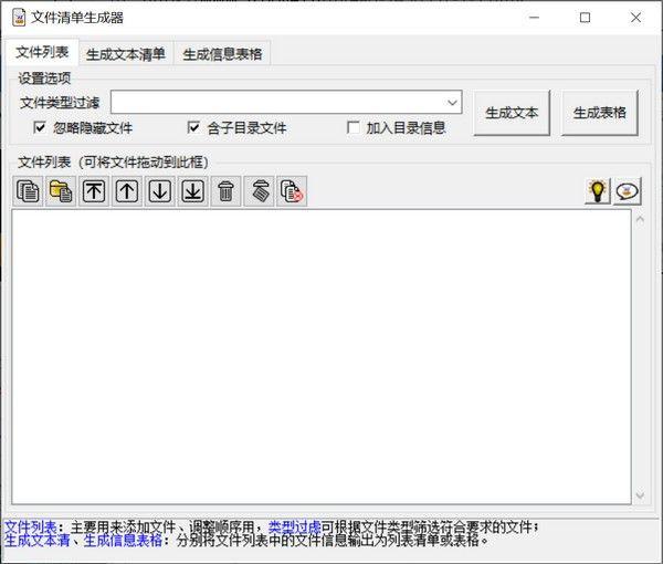 文件清单生成器下载