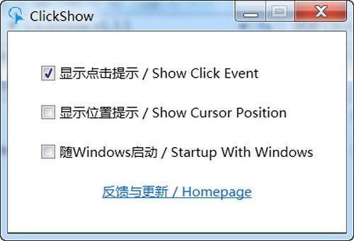 ClickShow(鼠标点击工具)下载