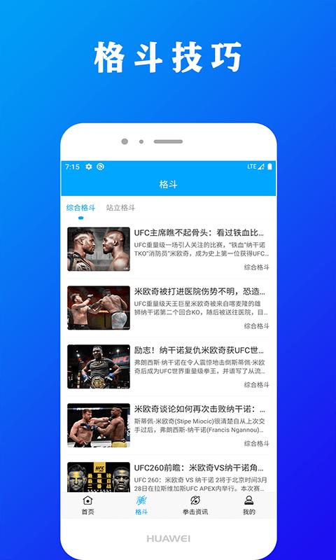 一拳体育软件截图3