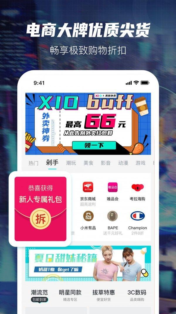 XIO软件截图1