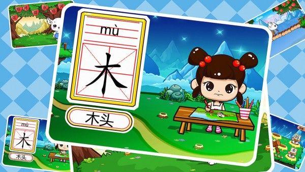 儿童益智识字软件截图2