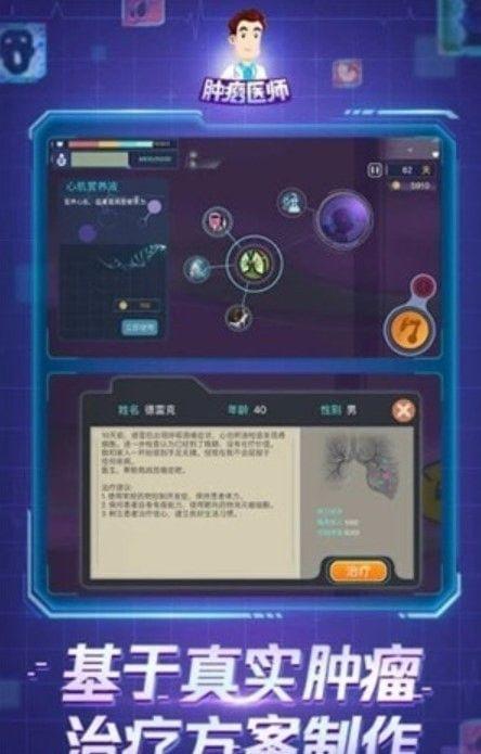 肿瘤医师内购版软件截图2