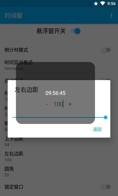 悬浮时间窗软件截图3