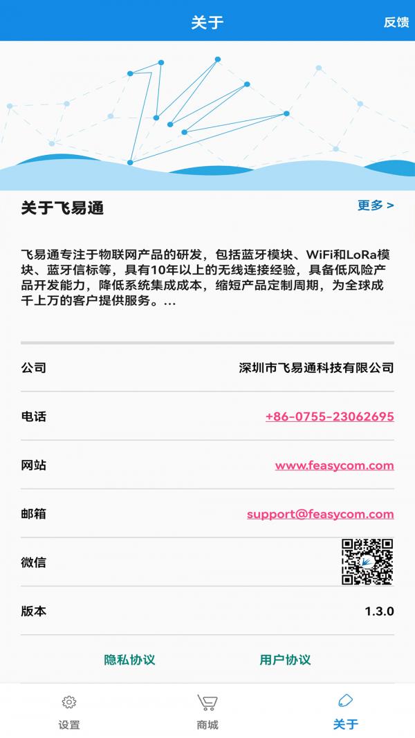 FeasyWiFi软件截图1