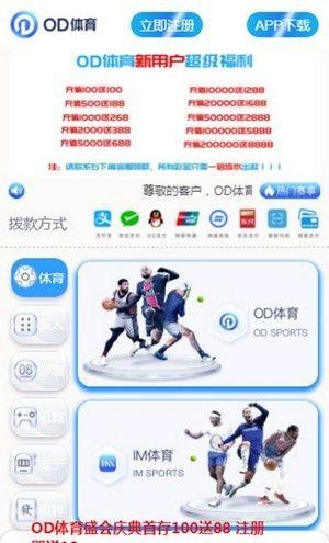 OD体育软件截图0