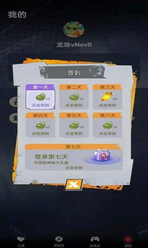龙珠Go软件截图0