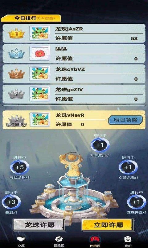 龙珠Go软件截图2