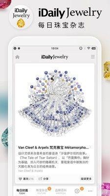 每日珠宝杂志软件截图0