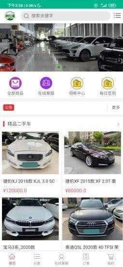 锦轩汽贸软件截图0