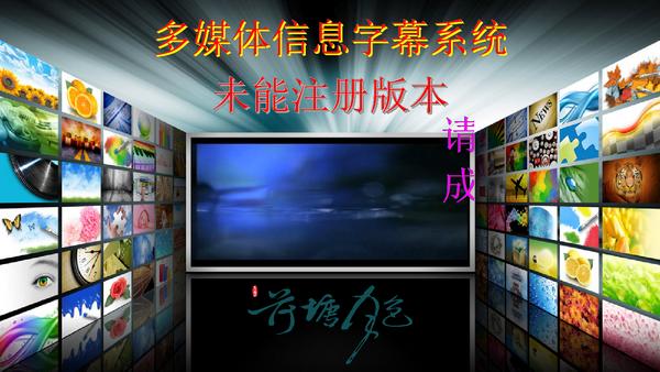 多媒体信息字幕系统下载
