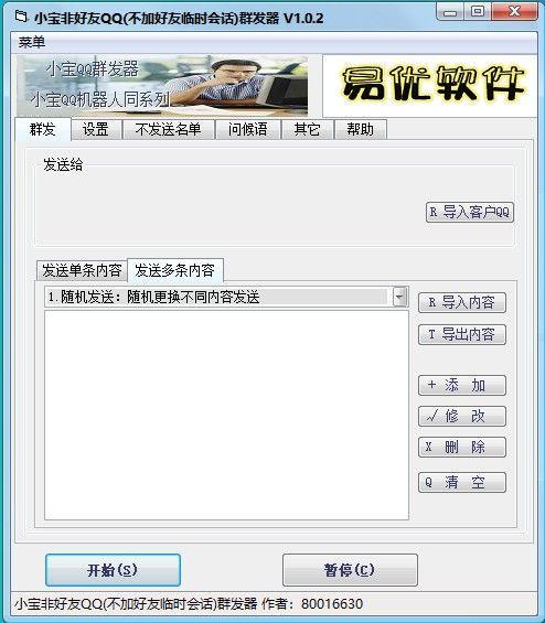小宝非好友QQ群发器下载