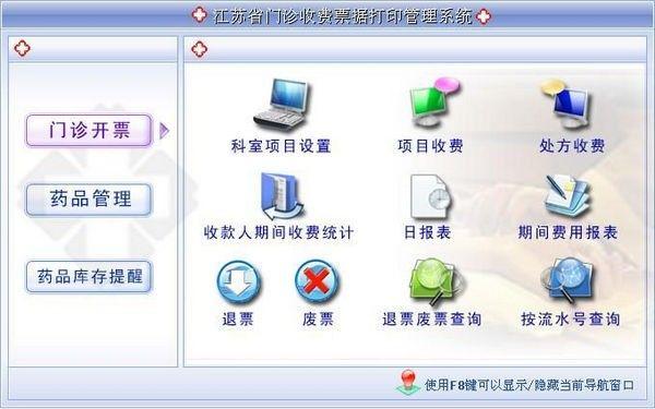 江苏省门诊收费票据打印管理系统下载