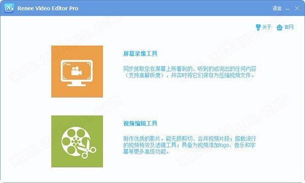 Renee Video Editor Pro(视频编辑录制软件)