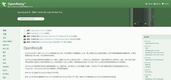 OpenResty(高性能Web平台)