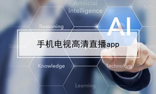 手机电视高清直播app软件合辑