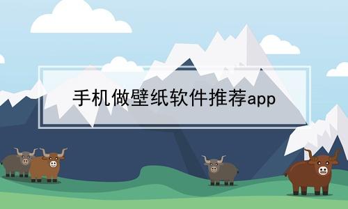手机做壁纸软件推荐app软件合辑