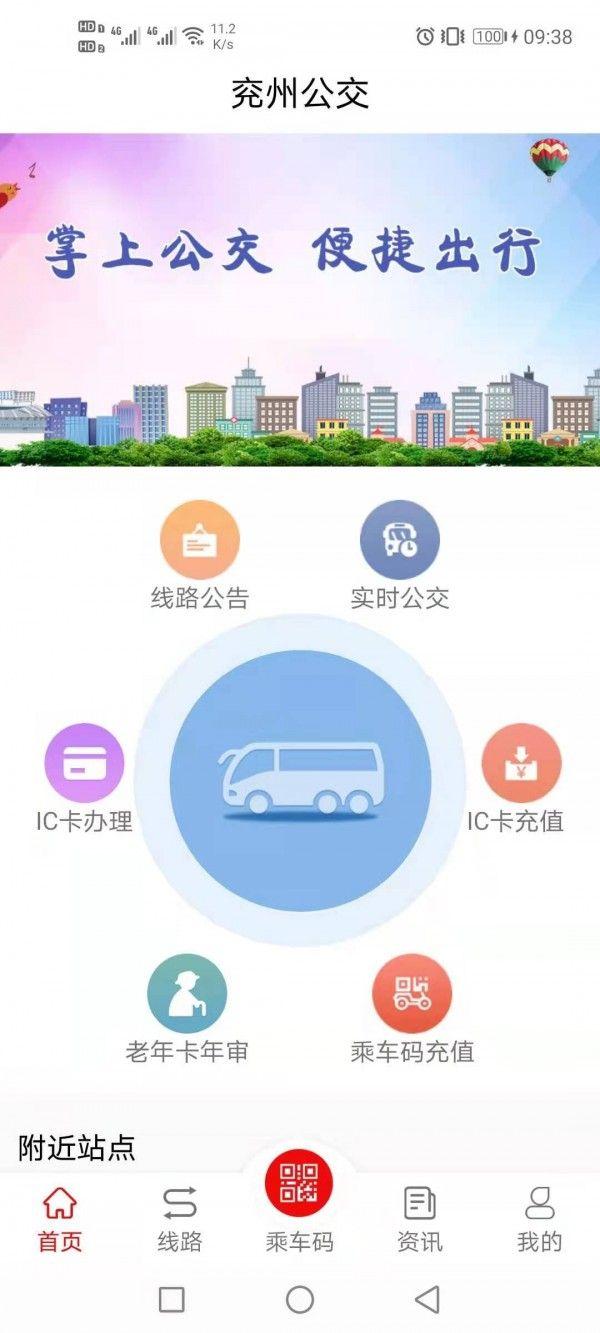 兖州公交软件截图0